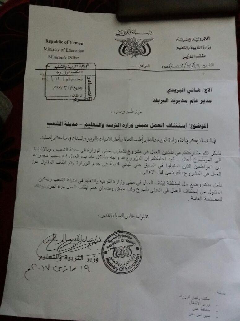 مواطن يوقف عمل مشروع تشطيب مقر وزارة التربية بمدينة الشعب