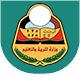 وزارة التربية والتعليم اليمنية