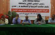 كلمة د. صالح الصوفي في اختتام أعمال ورشة تقييم الاختبارات العامة للصف التاسع