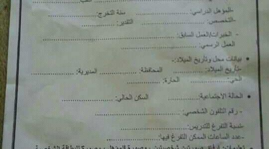 الحوثيون يلجئون إلى أساليب الترغيب والترهيب لكسر اضراب المعلمين