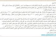 وزير التربية والتعليم د. عبد الله لملس ينفي صحة خبر المكرمة الإماراتية