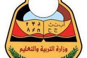 وزارة التربية والتعليم تعلن عن فتح التسجيل لدورة