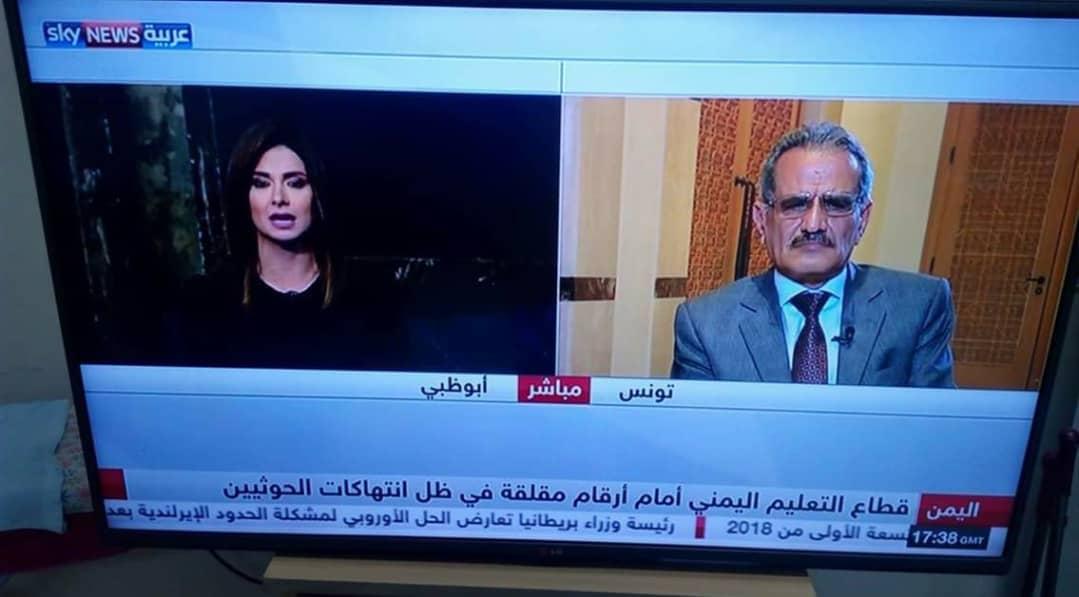 لقاء وزير التربية والتعليم د.عبدالله لملس مع قناة سكاي نيوز (فيديو)