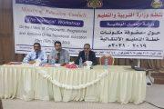 وزارة التربية والتعليم تنظم ورشة العمل الوطنية للتعليم الانتقالي