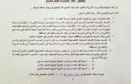 وزارة التربية والتعليم تصدر تعميم لمكاتب التربية بالمحافظات بإلغاء الاختبارات الوزارية للصف التاسع