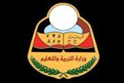 وزارة التربية والتعليم:شهر سبتمبر موعد اعلان نتائج الثانوية العامة
