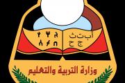 وزارة التربية والتعليم تصدر قرارا بالتقويم الدراسي للعام الدراسي الجديد 2021/2020