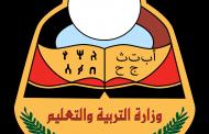 وزارة التربية تعلن عن خيار إنهاء العام الدراسي لطلاب الثانوية العامة للعام 2020/2019م