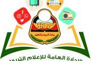 الإدارة العامة للإعلام التربوي بوزارة التربية والتعليم تتقدم بأسمى آيات التهاني والتبريكات لممثلي اليمن بمسابقة التحدث باللغة العربية الفصحى بمصر