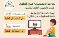 وزارة الإعلام تخصص 7 ساعات يوميا لبث البرامج التعليمية عبر قناتي