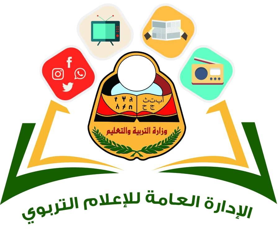 وزارة التربية والتعليم اليمنية الرئيسية