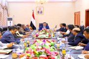 وزارة التربية تناقش و لجنة الطوارئ اليمنية قرارات ومعالجات بشأن بدء العام الدراسي 2020- 2021م