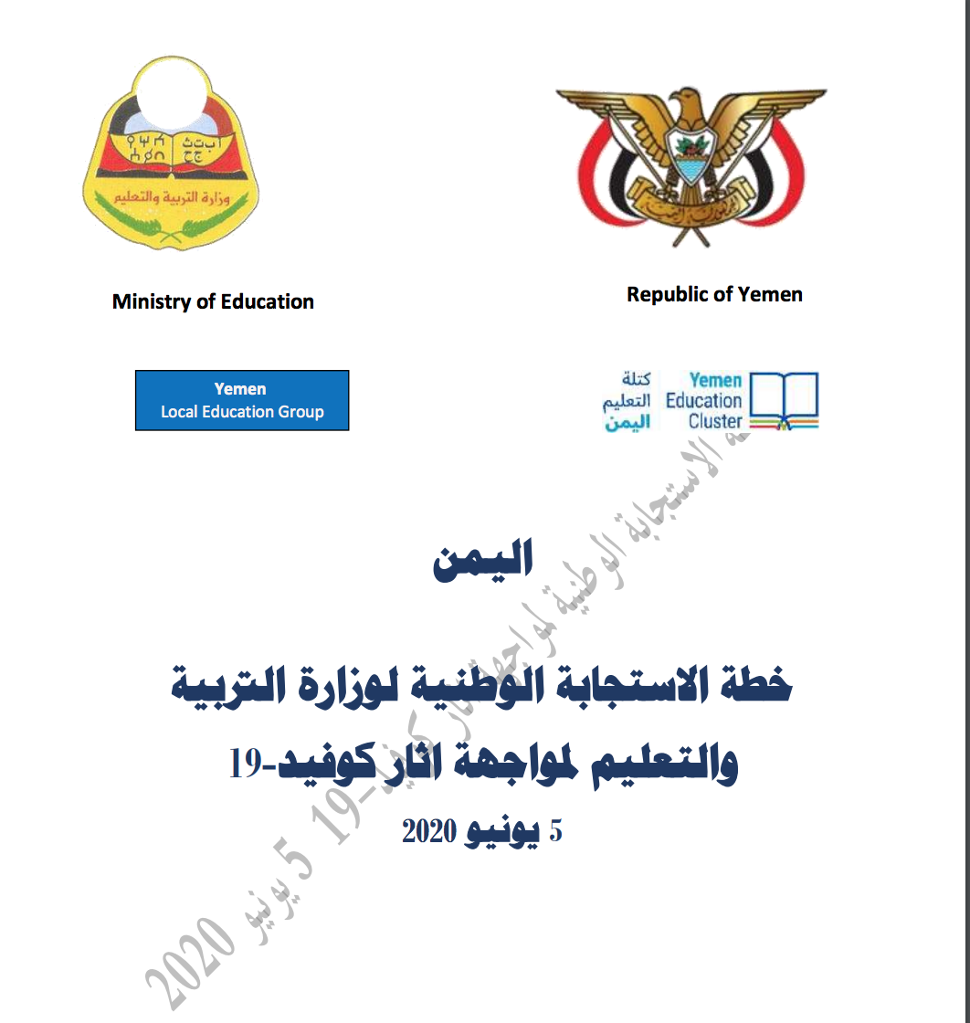 خطة الاستجابة الوطنية لوزارة التربية والتعليم لمواجهة آثار كوفيد-19