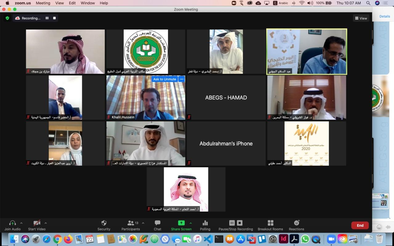نائب مدير الاعلام التربوي لبلادنا يشارك في اجتماع الاعلام التربوي لدول الخليج العربي عبر الاتصال المرئي