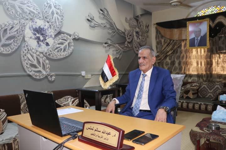 وزير التربية د. لملس يشارك في المؤتمر العام 26 لوزراء التربية بدول الخليج العربي عبر الاتصال المرئي