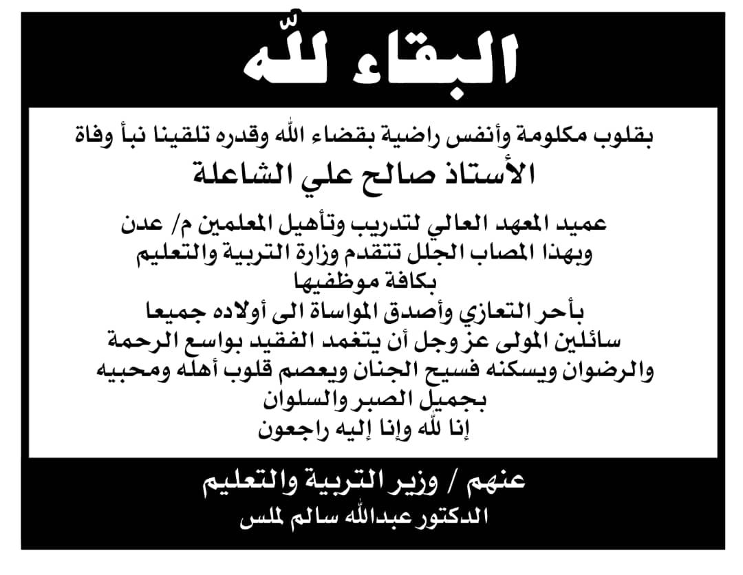 وزير التربية د. عبدالله لملس يعزي بوفاة الهامة التربوية د. صالح الشاعلة