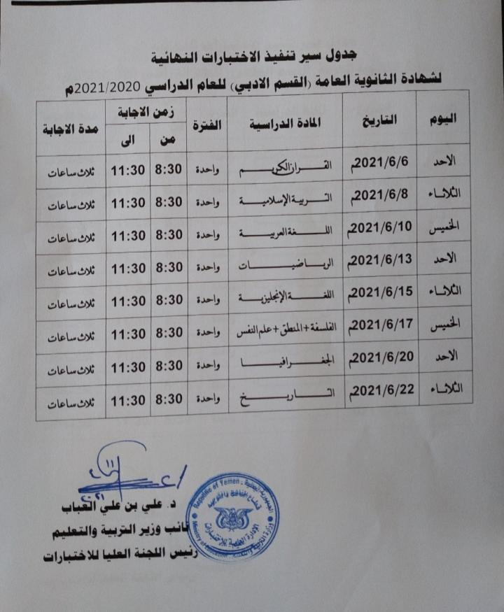 وزارة التربية والتعليم تصدر جدول سير تنفيذ اختبارات شهادة الثانوية العامة بقسميها (العلمي والأدبي) للعام 2020- 2021م