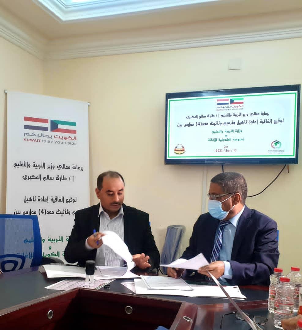 وزارة التربية والتعليم والجمعية الكويتية للاغاثة توقعان اتفاقية إعادة تأهيل مدارس