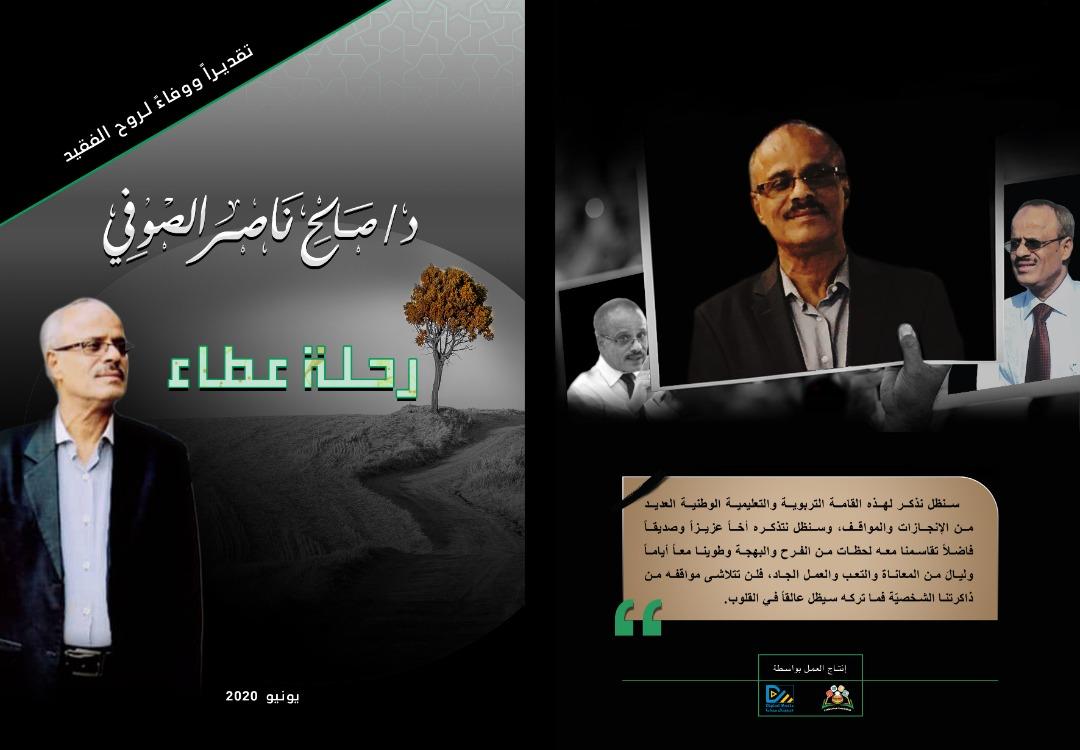 في الذكرى السنوية لفقيد التربية والتعليم د. صالح الصوفي (طيب الله ثراه)
