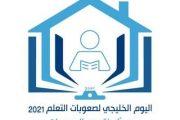 مكتب التربية العربي لدول الخليج يحتفي بـ