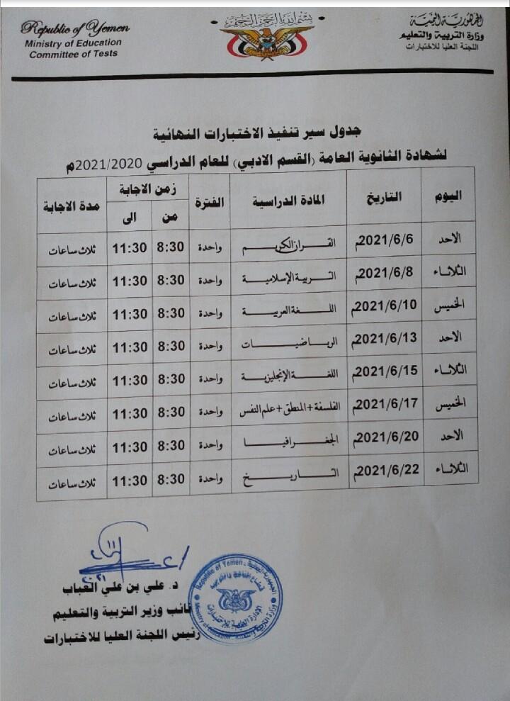 وزارة التربية والتعليم تنفي تأجيل اختبارات شهادة الثانوية العامة وتؤكد موعدها المحدد 6/ 6/ 2021م