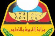 غدا.. وزارة التربية والتعليم تعلن نتائج الثانوية العامة للعام 2020 - 2021