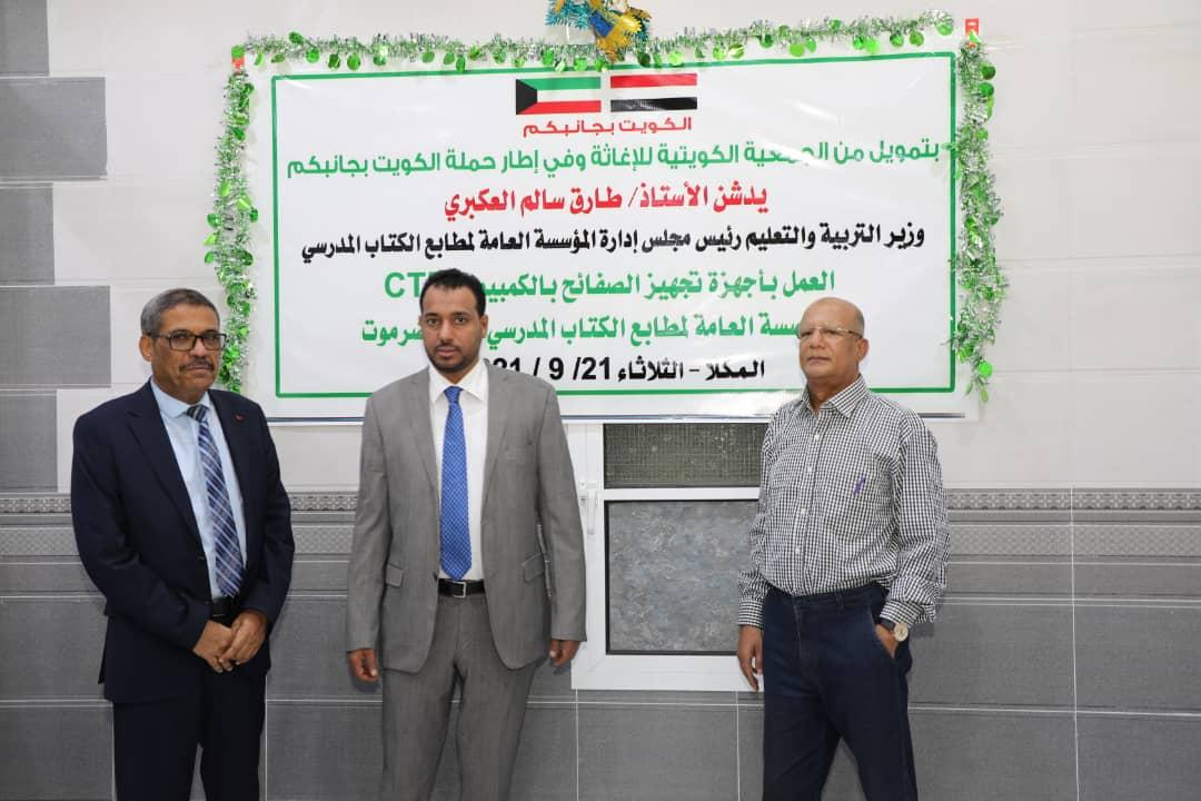 وزير التربية يدشن إدخال أجهزة تجهيز الصفائح بالكمبيوتر (CTP) لفرع المؤسسة العامة لمطابع الكتاب المدرسي بالمكلا