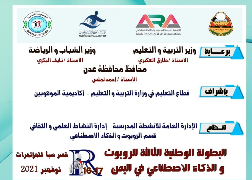وزارة التربية تنظم البطولة الوطنية الثالثة للروبوت والذكاء الاصطناعي في اليمن